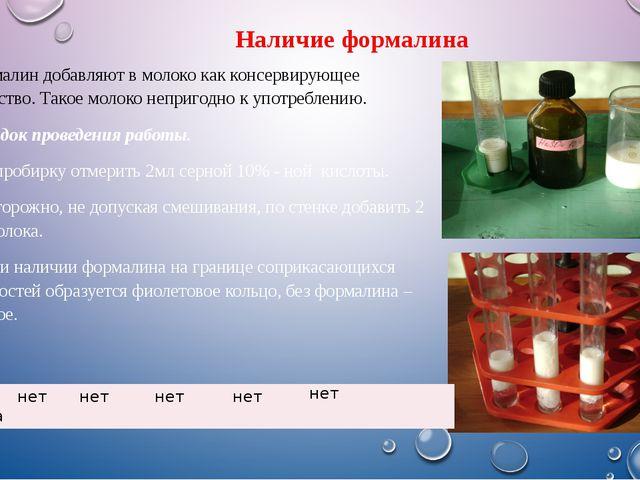 Наличие формалина Формалин добавляют в молоко как консервирующее вещество. Та...