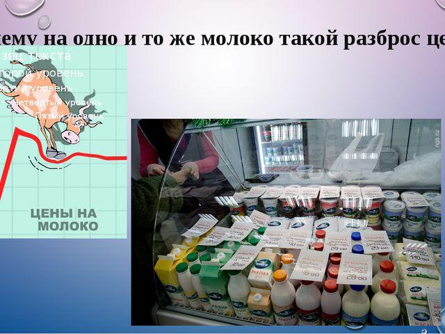 Почему на одно и то же молоко такой разброс цен?