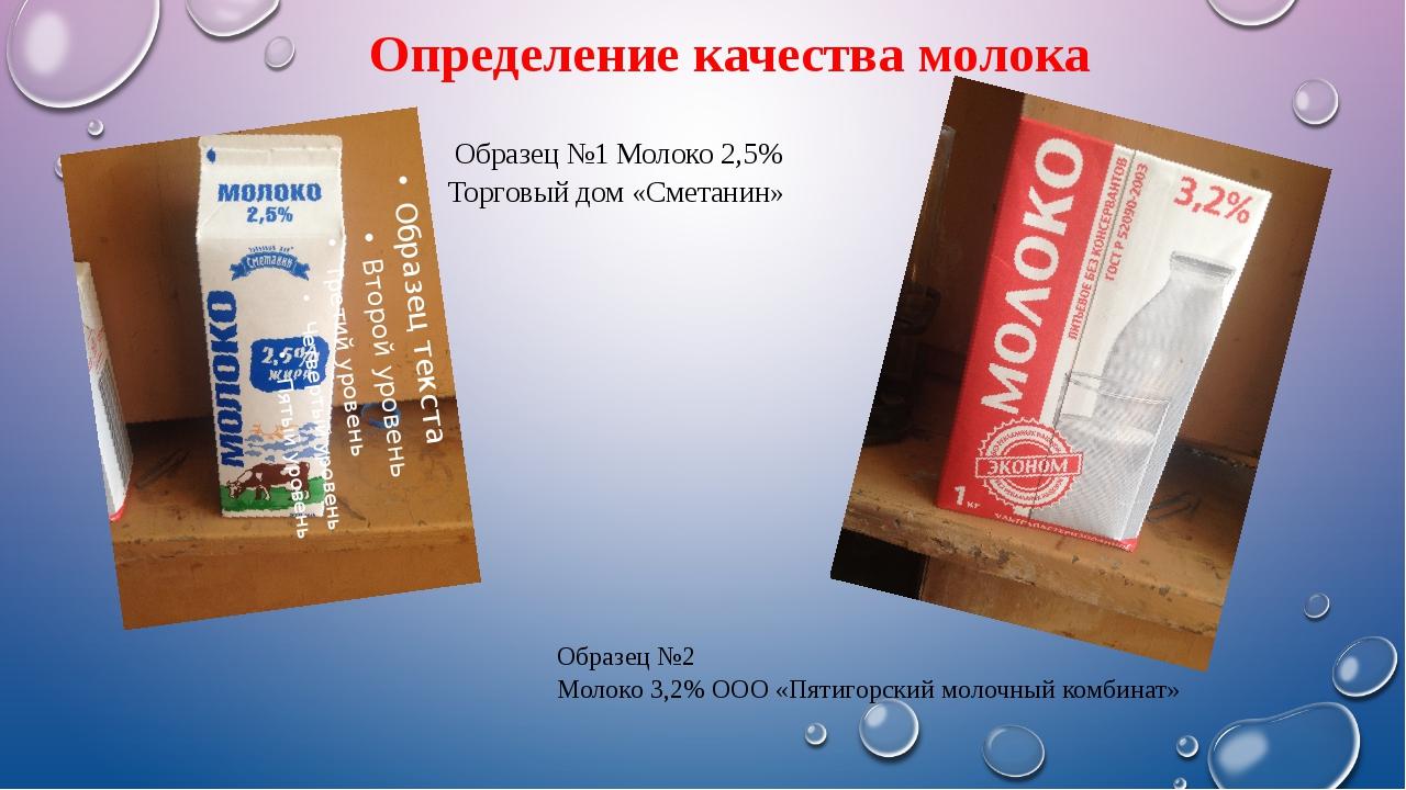 Определение качества молока Образец №2 Молоко 3,2% ООО «Пятигорский молочный...
