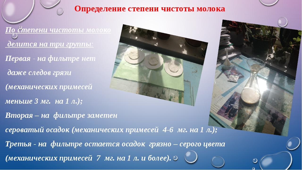 Определение степени чистоты молока По степени чистоты молоко делится на три г...