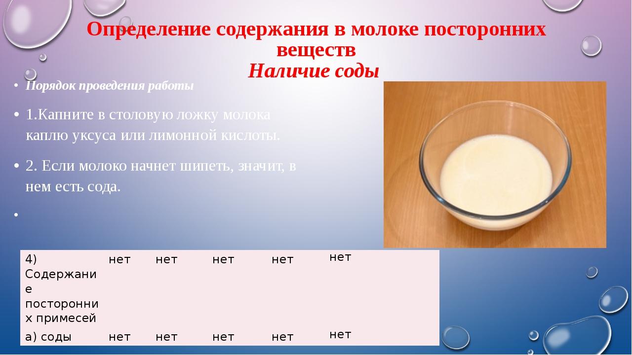 Определение содержания в молоке посторонних веществ Наличие соды Порядок пров...