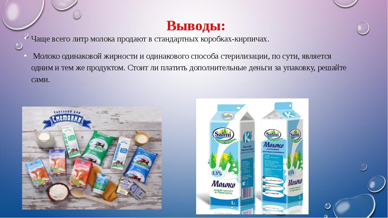 Выводы: Чаще всего литр молока продают в стандартных коробках-кирпичах. Моло...