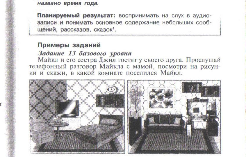 C:\Documents and Settings\Алия\Мои документы\Мои рисунки\англ.jpg