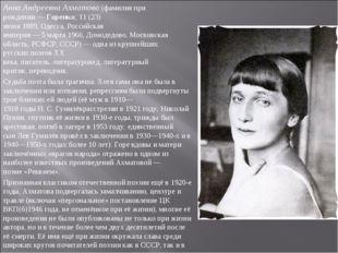 Анна Андреевна Ахматова(фамилия при рождении—Горенко;11 (23) июня1889,О