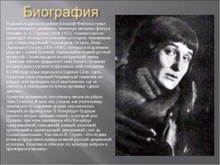 Родилась в одесском районеБольшой Фонтанв семье потомственного дворянина, и