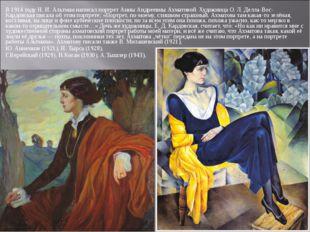 В 1914 годуН.И.Альтманнаписалпортрет Анны Андреевны Ахматовой. Художница