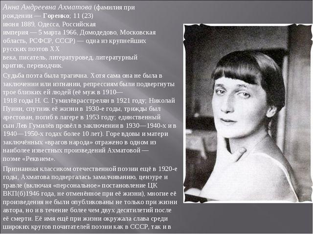 Анна Андреевна Ахматова(фамилия при рождении—Горенко;11 (23) июня1889,О...