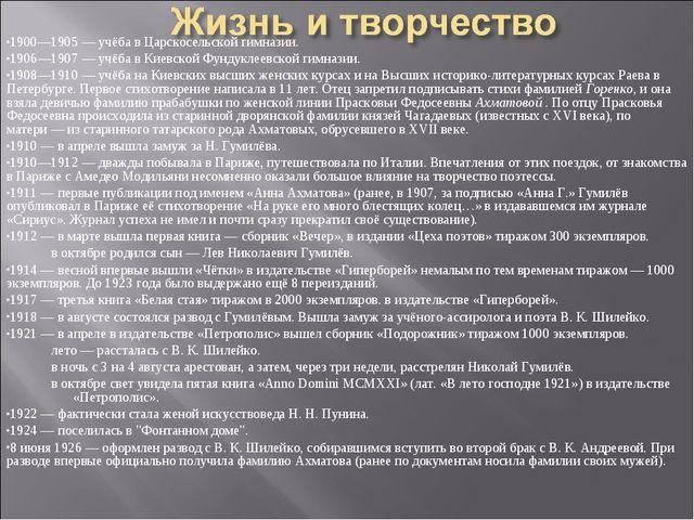 1900—1905— учёба в Царскосельской гимназии. 1906—1907— учёба в Киевской Фун...