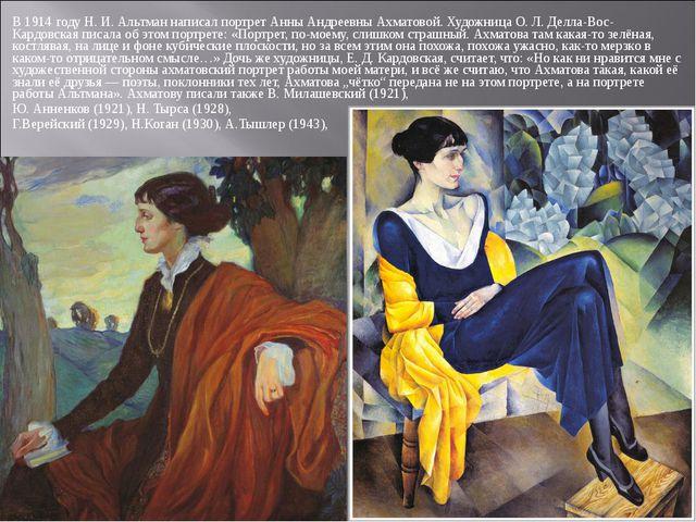 В 1914 годуН.И.Альтманнаписалпортрет Анны Андреевны Ахматовой. Художница...