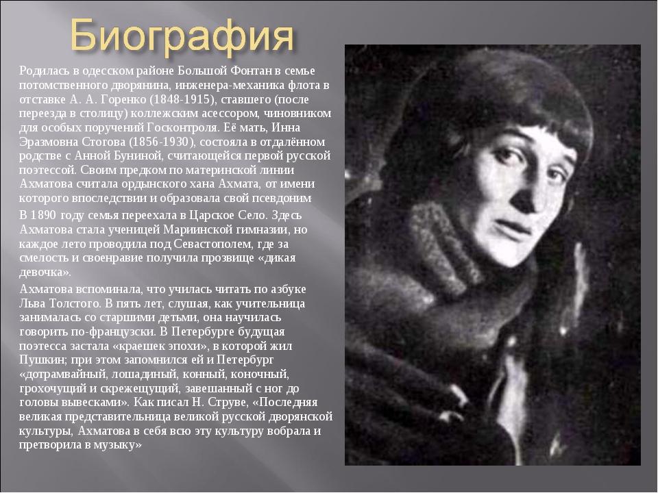 Родилась в одесском районеБольшой Фонтанв семье потомственного дворянина, и...