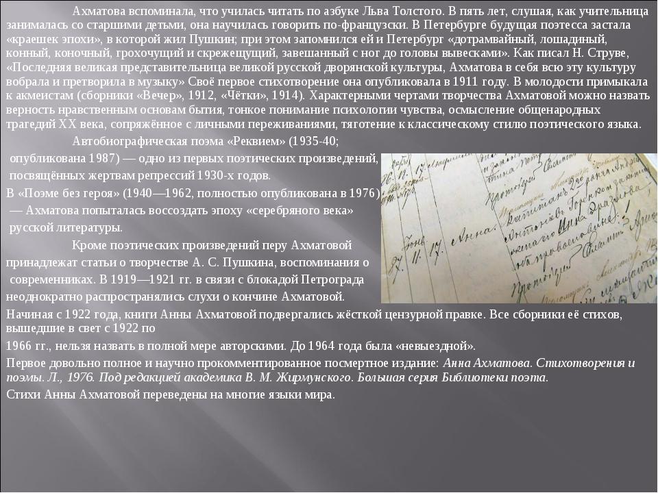 Ахматова вспоминала, что училась читать по азбуке Льва Толстого. В пять лет,...