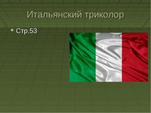 Итальянский триколор Стр.53