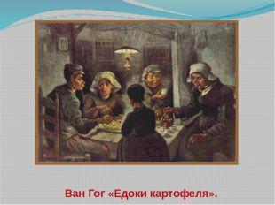 Ван Гог «Едоки картофеля».