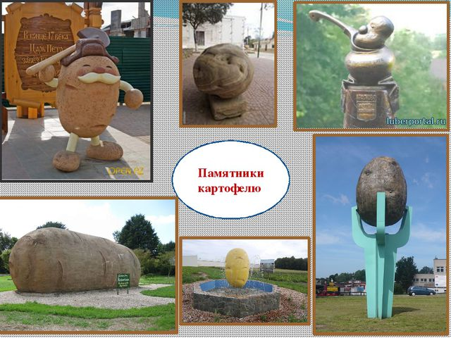 Памятники картофелю
