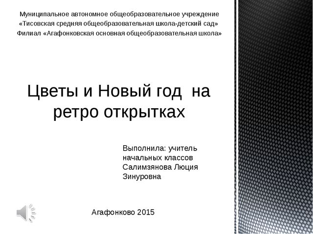 Муниципальное автономное общеобразовательное учреждение «Тисовская средняя об...