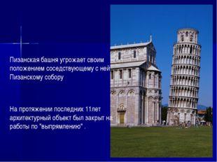 Пизанская башня угрожает своим положением соседствующему с ней Пизанскому соб