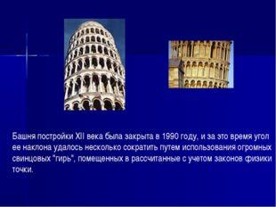 Башня постройки XII века была закрыта в 1990 году, и за это время угол ее нак