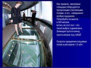 Как правило, смотровые площадки оборудуются прозрачными стеклянными полами, и
