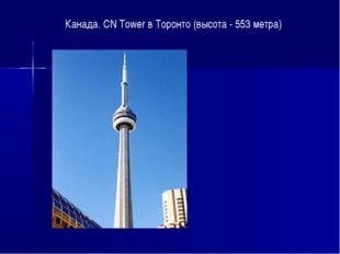 Канада. CN Tower в Торонто (высота - 553 метра)