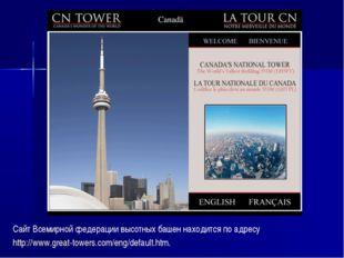 Сайт Всемирной федерации высотных башен находится по адресу http://www.great-