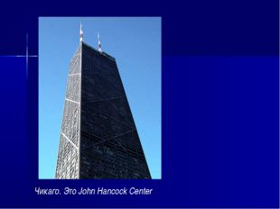 Чикаго. Это John Hancock Center