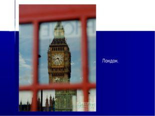 Лондон.