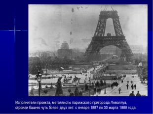 Исполнители проекта, металлисты парижского пригорода Леваллуа, строили башню