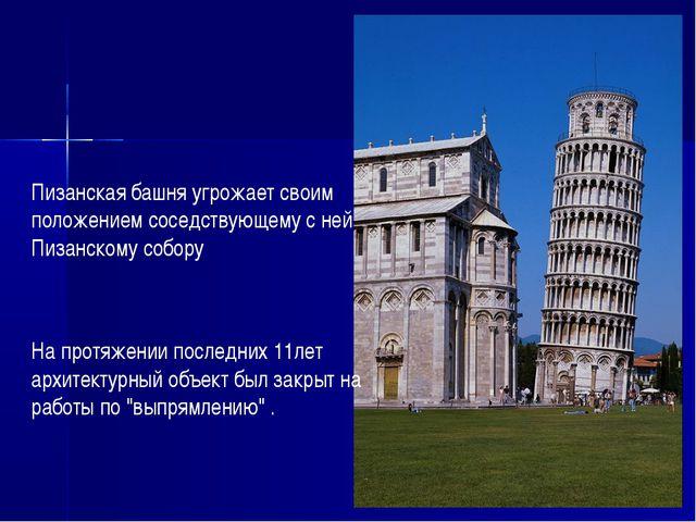 Пизанская башня угрожает своим положением соседствующему с ней Пизанскому соб...