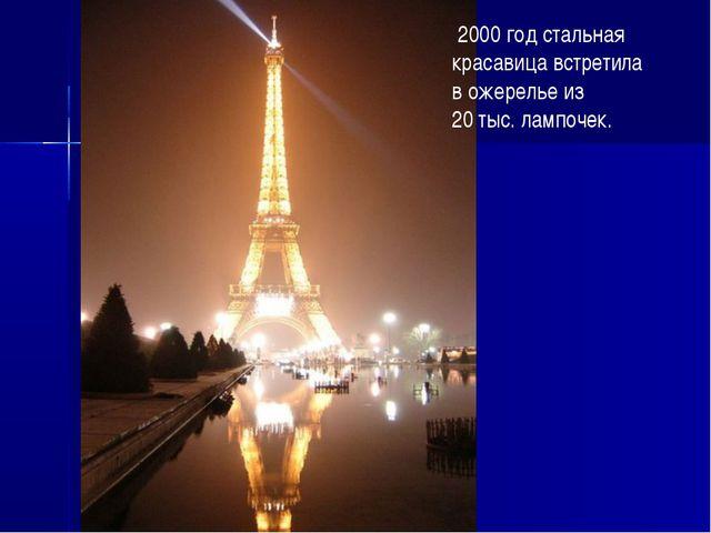 2000 год стальная красавица встретила в ожерелье из 20 тыс. лампочек.
