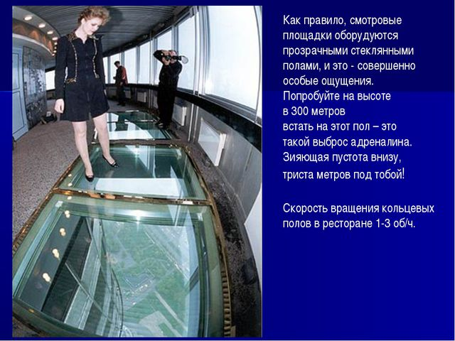 Как правило, смотровые площадки оборудуются прозрачными стеклянными полами, и...