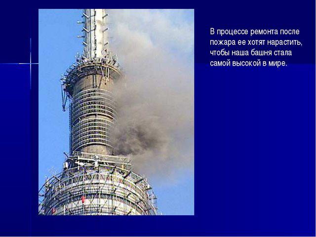 В процессе ремонта после пожара ее хотят нарастить, чтобы наша башня стала са...