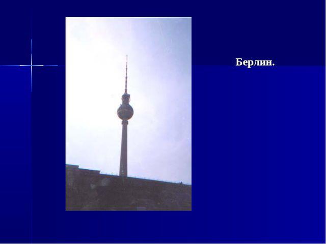 Берлин.