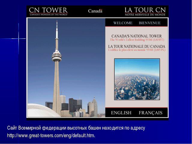 Сайт Всемирной федерации высотных башен находится по адресу http://www.great-...