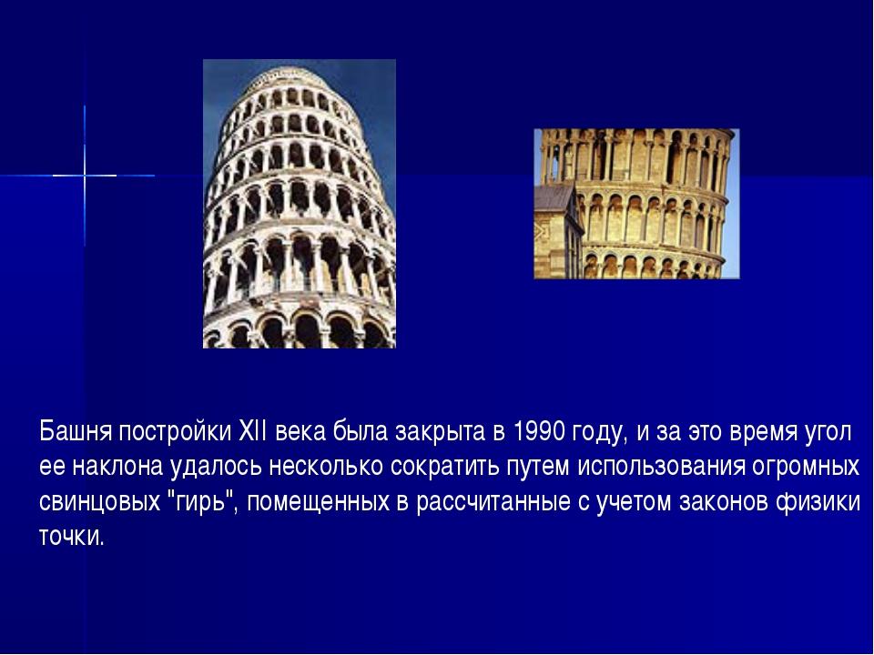 Башня постройки XII века была закрыта в 1990 году, и за это время угол ее нак...