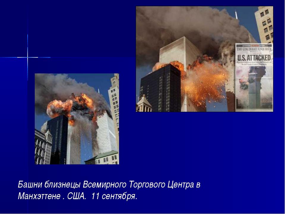 Башни близнецы Всемирного Торгового Центра в Манхэттене . США. 11 сентября.