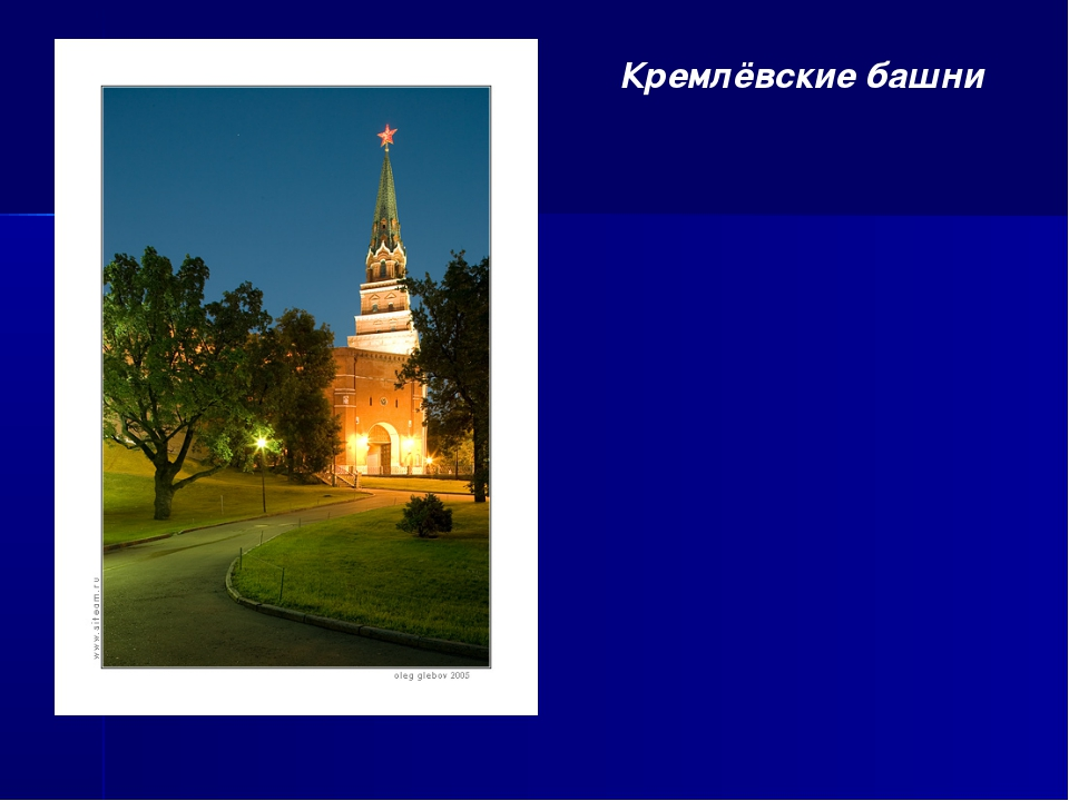 Кремлёвские башни