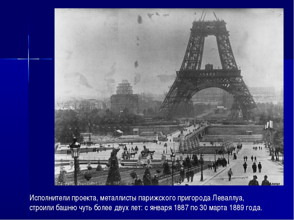 Исполнители проекта, металлисты парижского пригорода Леваллуа, строили башню...