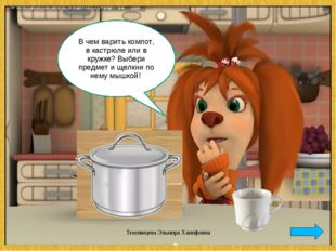 В чем варить компот, в кастрюле или в кружке? Выбери предмет и щелкни по нему