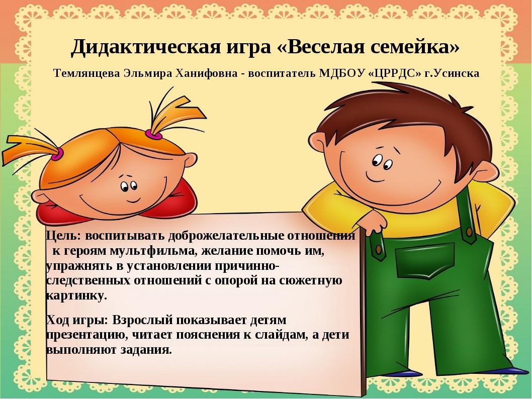 Дидактическая игра «Веселая семейка» Темлянцева Эльмира Ханифовна - воспитате...