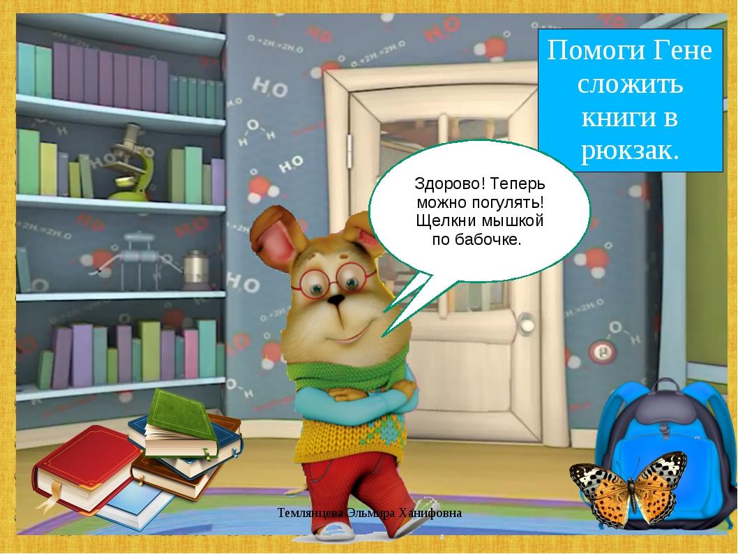 Помоги Гене сложить книги в рюкзак. Щелкни мышкой по книге и она попадет в рю...