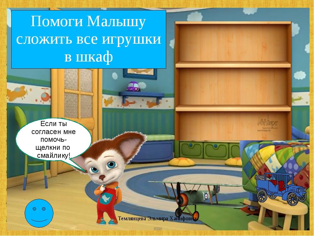 Помоги Малышу сложить все игрушки в шкаф Если ты согласен мне помочь-щелкни п...