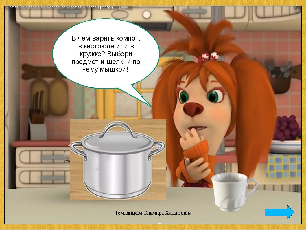 В чем варить компот, в кастрюле или в кружке? Выбери предмет и щелкни по нему...