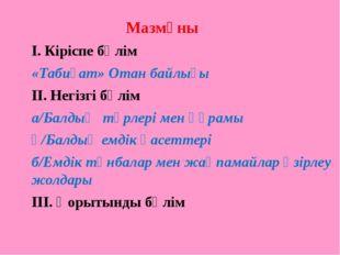 Мазмұны І. Кіріспе бөлім «Табиғат» Отан байлығы ІІ. Негізгі бөлім а/Балдың тү