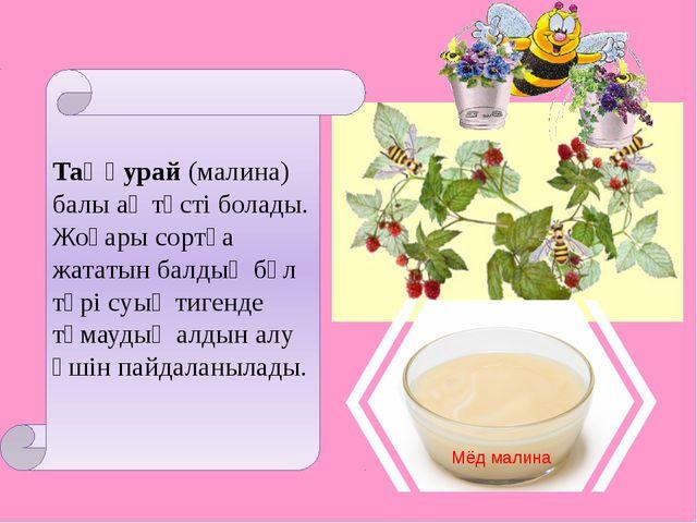 Мёд малина Таңқурай (малина) балы ақ түсті болады. Жоғары сортқа жататын балд...