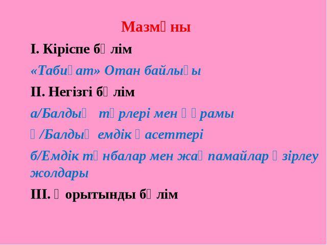 Мазмұны І. Кіріспе бөлім «Табиғат» Отан байлығы ІІ. Негізгі бөлім а/Балдың тү...