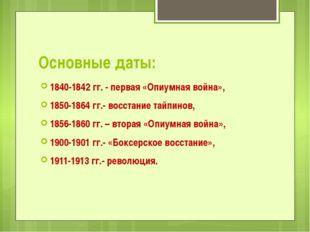 Основные даты: 1840-1842 гг. - первая «Опиумная война», 1850-1864 гг.- восста