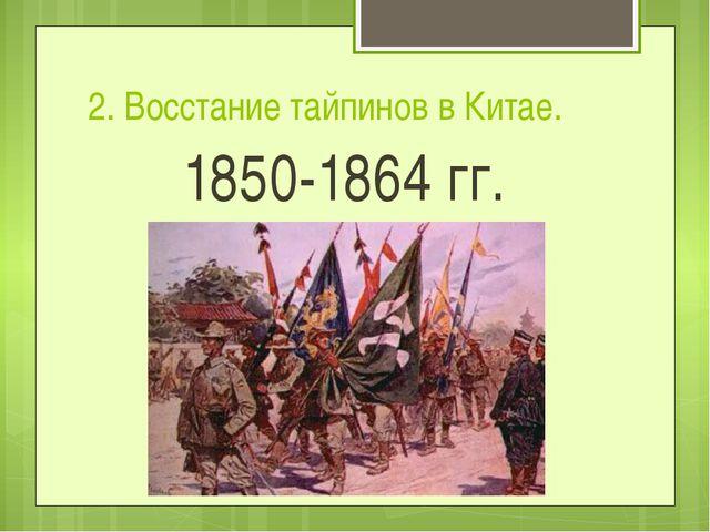 2. Восстание тайпинов в Китае. 1850-1864 гг.
