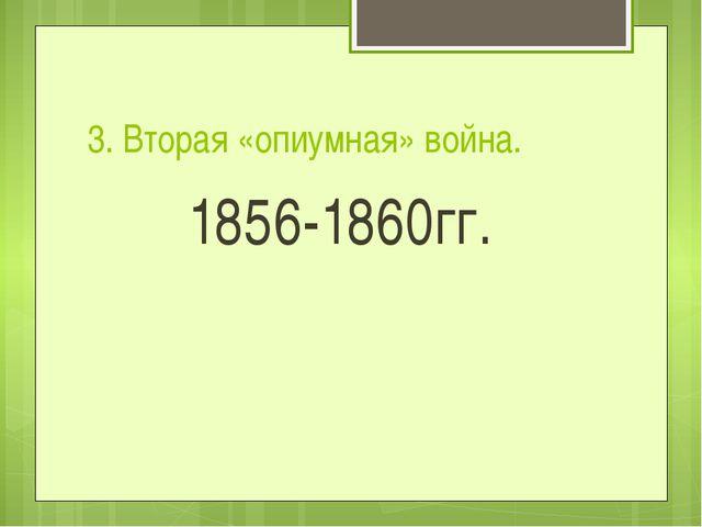 3. Вторая «опиумная» война. 1856-1860гг.