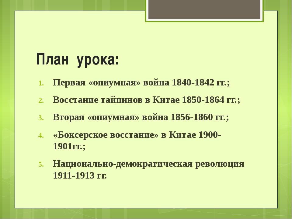 План урока: Первая «опиумная» война 1840-1842 гг.; Восстание тайпинов в Китае...