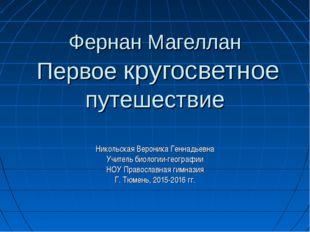 Фернан Магеллан Первое кругосветное путешествие Никольская Вероника Геннадьев